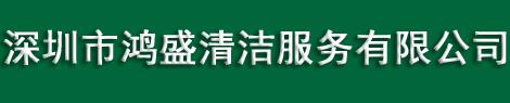 深圳清洁公司_深圳市鸿盛清洁服务有限公司